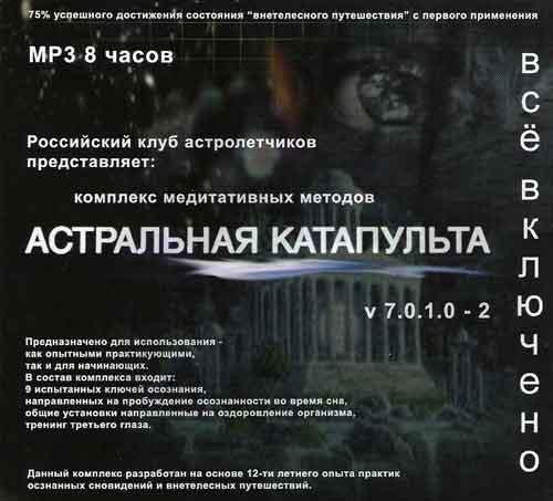 АСТРАЛЬНАЯ КАТАПУЛЬТА 7 0 1 7 СКАЧАТЬ БЕСПЛАТНО