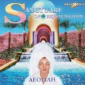 CD Aeoliah (Эолия) - Sanctuary of Rejuvenation (Омоложение в святилище) / new age, relax, meditation (Jewel Case)